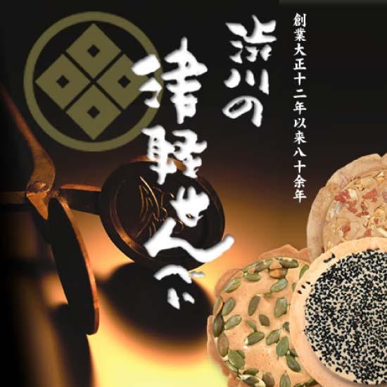 株式会社渋川製菓